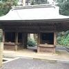 60番札所 横峰寺[よこみねじ]