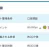 【PONEY】ジャパンネット銀行 無料口座開設で120,000pt!