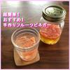 【メイソンジャー活用レシピ】簡単、おいしい、手作りフルーツビネガー。