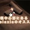 札幌中心部にある疲れを癒すマッサージ店Relaxia・メルキュールホテル内