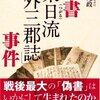 歴史は繰り返す〜斉藤光政『偽書「東日流外三郡誌」事件』