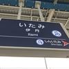 5.6.1 看板編: わかりにくい阪急電鉄の駅番号