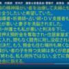 しゃべれない男たちの叫び(12)宇都宮連続爆発事件