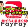 PayPayフリマが10月からサービス開始!ヤフオクとの違いと攻略法を最速公開します。フリマアプリ転売で稼ぐために必須の情報満載!