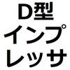 新型インプレッサ マイナーチェンジ D型 発売日は、2019年秋!価格、変更点など、カタログ予想情報!ハイブリッド(e-BOXER)は?