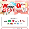【朗報】自販機アプリCokeOnPayで楽天ペイが使えます!