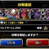 level.489【ウェイト120・赤い霧】第30回闘技場チャレンジカップ5日目