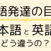 【驚きの結果】日本語と英語の「言語発達目安」について調べてみたら