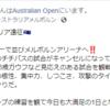 オーストラリア遠征15日目「AO観戦2日目」