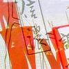 中先代の乱〜北条時行と諏訪頼重は、なぜ鎌倉を目指したのか