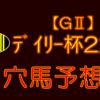 【GⅡ】 デイリー杯2歳S 結果 回顧