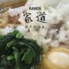 戸越銀座のカリスマ店『らー麺 家道』は玉ねぎ使いが美味い!