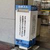 福島駅の白ポスト