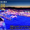 羽田⇔長崎:特典航空券とれず旅割55購入~必要マイル比較