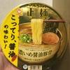 東洋水産 マルちゃん正麺 濃いめ醤油豚骨  食べてみました