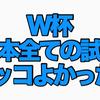 サッカーロシアワールドカップ日本代表選、コロンビア戦から始まりベルギー戦までの全4試合、全てかっこよかった!