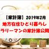 【家計簿】2019年2月 地方在住ひとり暮らしサラリーマンの家計簿公開!