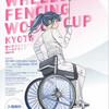 車いすフェンシングW杯、明日から日本で初開催!