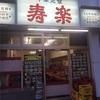 寿楽(築地)