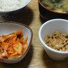 今日の食べ物 朝食にキムチと納豆