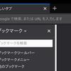 FirefoxのuserChrome.cssの適用例