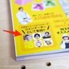 文房具屋さん大賞2017に岡崎市の人気ブロガー猪口フミヒロ氏が登場!そして…プロフィール写真を撮影したのは@monestarです!