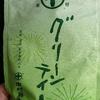 甘くて美味しい!中村藤𠮷本店のグリーンティーを飲んでみた!