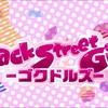 Back Street Girls -ゴクドルズ- 2話 感想