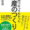【3億円つかってわかった資産のつくり方】の読みどころをブックマーク