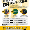 【月パス】GRメンバーズ新規入会キャンペーン