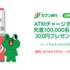 LINE Pay セブン銀行ATM入金で300円プレゼント☆彡