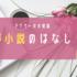 夢小説について【アラサー女の昔話】