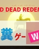 """【レッド・デッド・リデンプション2】評価・レビューまとめ!両極端に分かれる""""神糞ゲー""""の理由とは【RDR2】"""