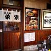 めん処 栄家(中区中町)カツ丼