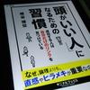 「頭がいい人」になるための習慣 成功する人は自分だけのリンクを見つけている Kindle版 崎谷博征  (著)