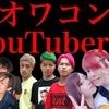 YouTuberがオワコン化!? 2019年は稼げなくなった!?