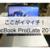 【3ヶ月レビュー】13インチMacBook Pro(Late 2016)のイマイチなところをまとめる