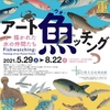 アート魚ッチング 描かれた水の仲間たち