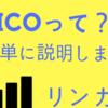 ICOとはなに?参加するには?書いてみます