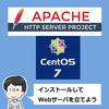 ウェブサーバを立てよう~Apache HTTP Server編~【VirtualBox + CentOS7】