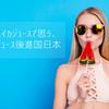 スイカジュースで思う、ジュース後進国日本