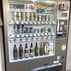 日本酒の自販機