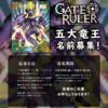 【ゲートルーラー 最新情報】五大竜王3体目次弾収録カードの命名コンテストが開催!