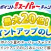dポイント夏のスーパァ~チャンス!第2弾で最大20倍(20%還元)!dケータイ払いプラスはドコモを持ってなくてもOK!モッピーでさらに上乗せ!