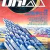 【1988年】【4月号】Oh!X 1988.04