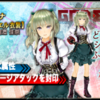 【GEREO】 エリナ【シエル衣装】評価 破砕/氷属性