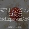 1376食目「東京オリンピック2020記念 Salted Japanese Apricot」つまり自作梅干しの話です。