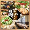 【オススメ5店】北区・上京区(京都)にある鍋が人気のお店