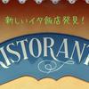 【レストラン】トラットリア・ラニ 〜新発見 イタ飯です❣️