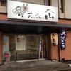 天ぷらの山は、揚げたてが次々と運ばれてくる、リーズナブルな天ぷら屋さん。